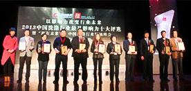 2014澳洲商业服务出口大奖